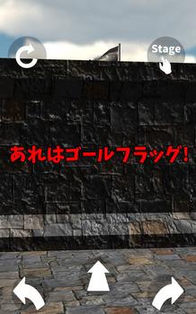 迷路からの脱出公開画像3.jpg