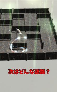 迷路からの脱出公開画像5.jpg