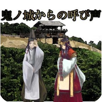 鬼ノ城公開アイコン.jpg