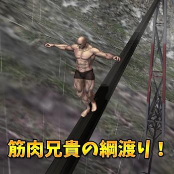 android版綱渡り公開アイコン.png