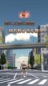 iPhone5版隕石破壊公開画面2.jpg