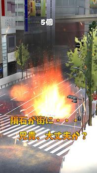 iPhone5版隕石破壊公開画面4.jpg